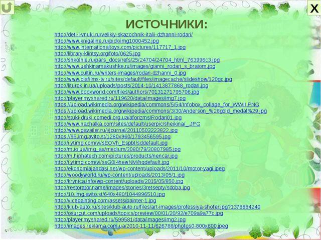 Х ИСТОЧНИКИ: http://deti-i-vnuki.ru/velikiy-skazochnik-italii-dzhanni-rodari/...