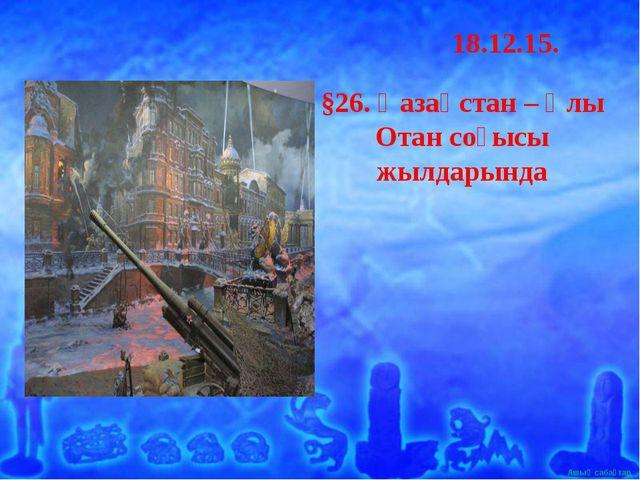 18.12.15. §26. Қазақстан – Ұлы Отан соғысы жылдарында Ашық сабақтар