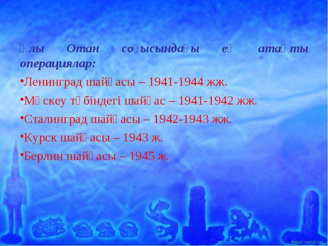 Ұлы Отан соғысындағы ең атақты операциялар: Ленинград шайқасы – 1941-1944 жж....