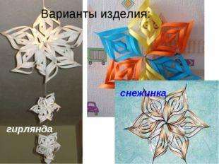 Варианты изделия: гирлянда снежинка