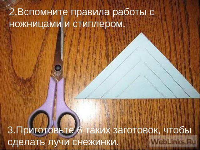 2.Вспомните правила работы с ножницами и стиплером. 3.Приготовьте 6 таких заг...