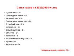 Сетка часов на 2013/2014 уч.год Русский язык – 3ч. Литературное чтение – 3ч.