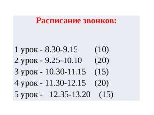 Расписаниезвонков: 1 урок - 8.30-9.15(10) 2 урок - 9.25-10.10(20) 3 урок - 10