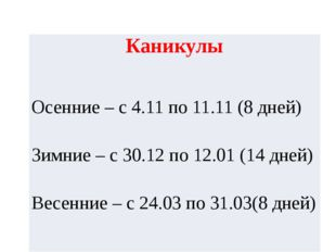 Каникулы Осенние– с 4.11 по 11.11 (8 дней) Зимние – с 30.12 по 12.01 (14 дней