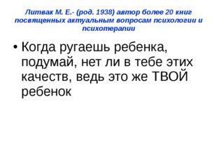 Литвак М. Е.- (род. 1938) автор более 20 книг посвященных актуальным вопросам