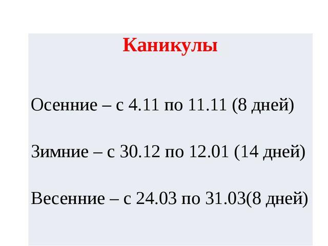 Каникулы Осенние– с 4.11 по 11.11 (8 дней) Зимние – с 30.12 по 12.01 (14 дней...