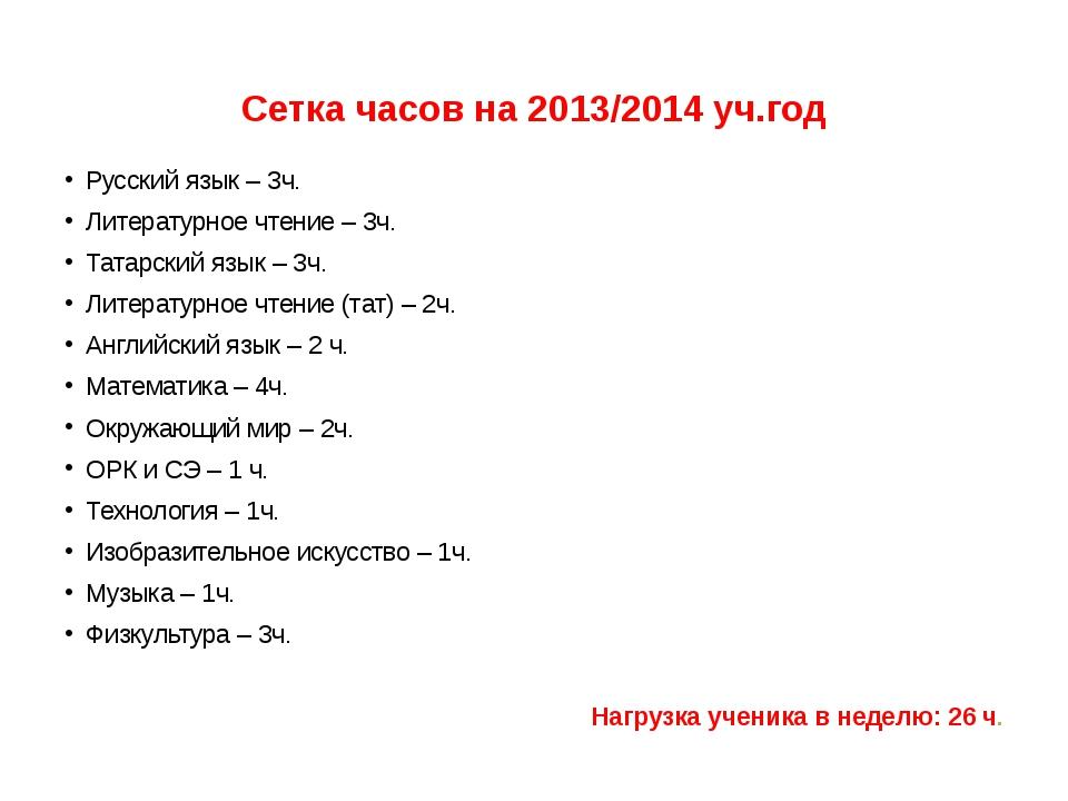 Сетка часов на 2013/2014 уч.год Русский язык – 3ч. Литературное чтение – 3ч....