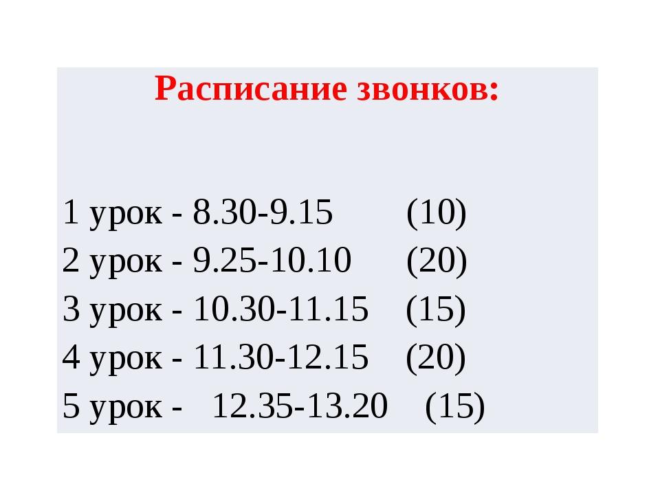 Расписаниезвонков: 1 урок - 8.30-9.15(10) 2 урок - 9.25-10.10(20) 3 урок - 10...