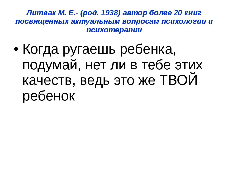 Литвак М. Е.- (род. 1938) автор более 20 книг посвященных актуальным вопросам...