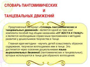 Предложенный материал «Словарь пантомимических и танцевальных движений» -явл