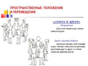 ПРОСТРАНСТВЕННЫЕ ПОЛОЖЕНИЯ И ПЕРЕМЕЩЕНИЯ «СТОЯТЬ В КРУГУ» Объединиться Дети