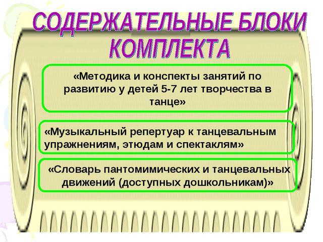 «Методика и конспекты занятий по развитию у детей 5-7 лет творчества в танце»...