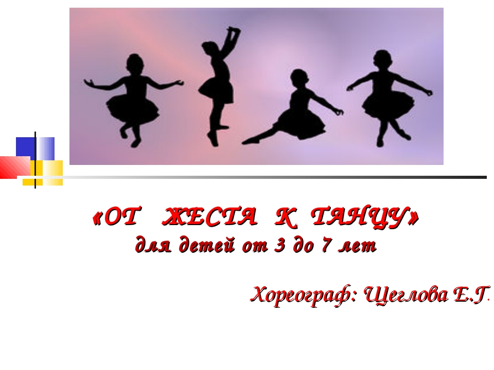 «ОТ ЖЕСТА К ТАНЦУ» для детей от 3 до 7 лет Хореограф: Щеглова Е.Г.