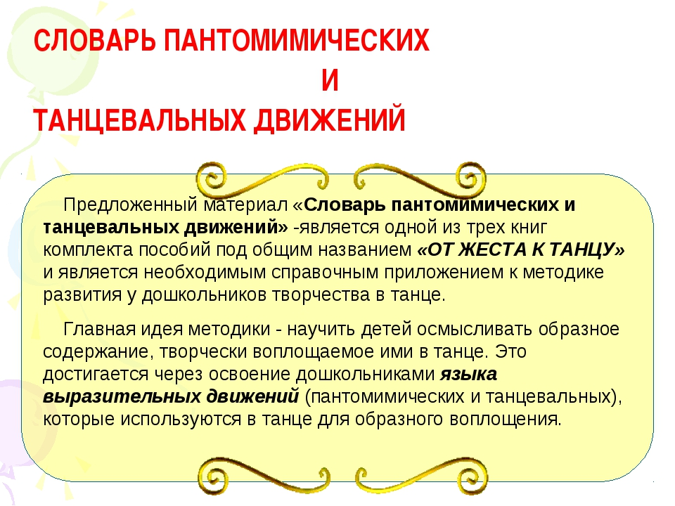 Предложенный материал «Словарь пантомимических и танцевальных движений» -явл...