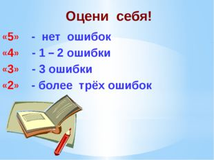 Оцени себя! «5» - нет ошибок «4» - 1 – 2 ошибки «3» - 3 ошибки «2» - более тр
