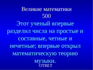 Великие математики 500 Этот ученый впервые разделил числа на простые и состав