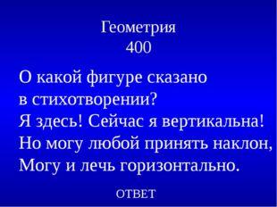 Геометрия 400 ОТВЕТ О какой фигуре сказано в стихотворении? Я здесь! Сейчас я