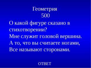 Геометрия 500 ОТВЕТ О какой фигуре сказано в стихотворении? Мне служит голово