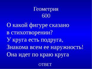 Геометрия 600 ОТВЕТ О какой фигуре сказано в стихотворении? У круга есть подр