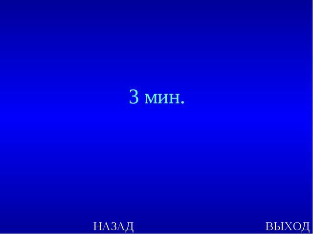 3 мин. НАЗАД ВЫХОД