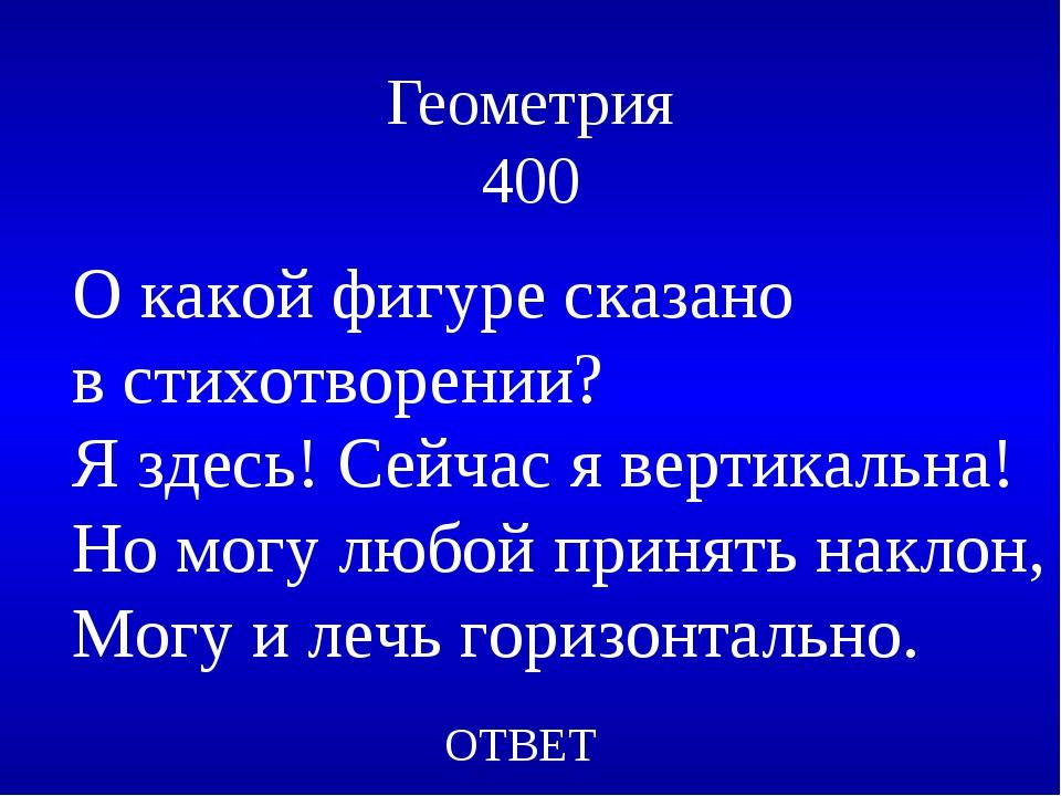 Геометрия 400 ОТВЕТ О какой фигуре сказано в стихотворении? Я здесь! Сейчас я...