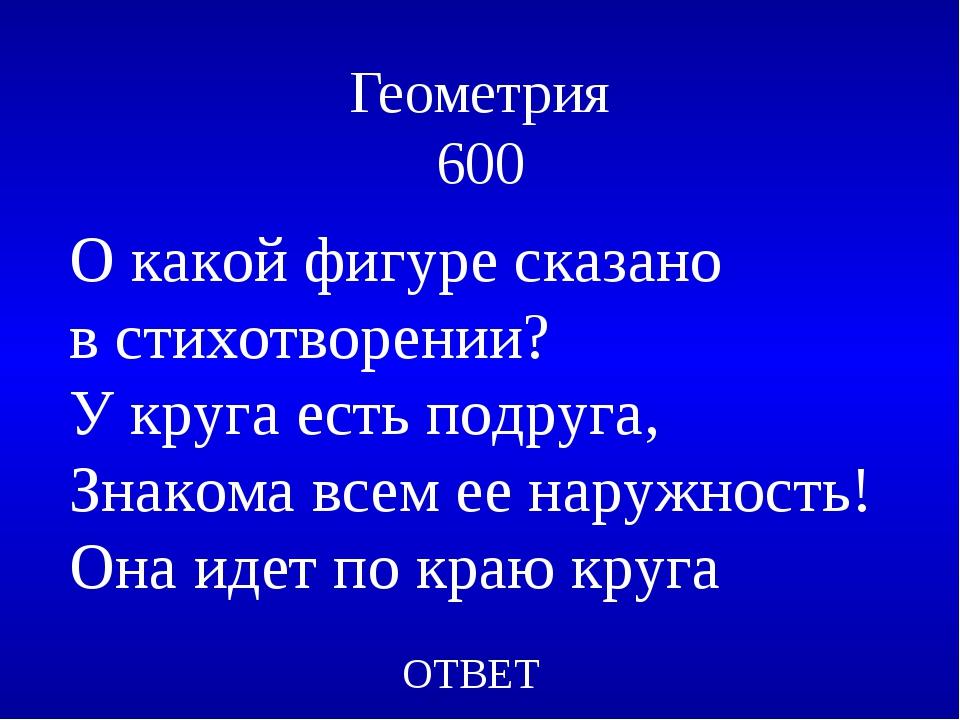 Геометрия 600 ОТВЕТ О какой фигуре сказано в стихотворении? У круга есть подр...