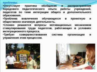 проблемы: Отсутствует практика обобщения и распространения передового педагог