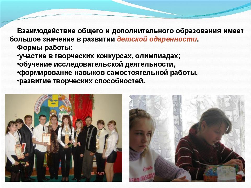 Взаимодействие общего и дополнительного образования имеет большое значение в...