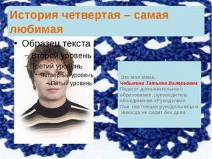 Это моя мама, Чебыкина Татьяна Валерьевна Педагог дополнительного образовани