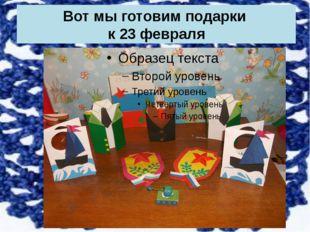 Вот мы готовим подарки к 23 февраля Особенно, если это сюрприз для наших родн