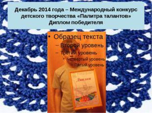 Декабрь 2014 года – Международный конкурс детского творчества «Палитра талант