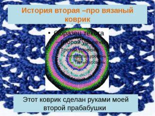 История вторая –про вязаный коврик Этот коврик сделан руками моей второй праб
