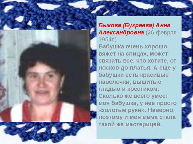 Быкова (Букреева) Анна Александровна (26 феврля 1954г.) Бабушка очень хорошо...