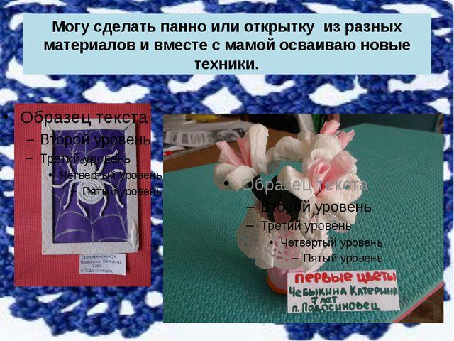 Могу сделать панно или открытку из разных материалов и вместе с мамой осваива...