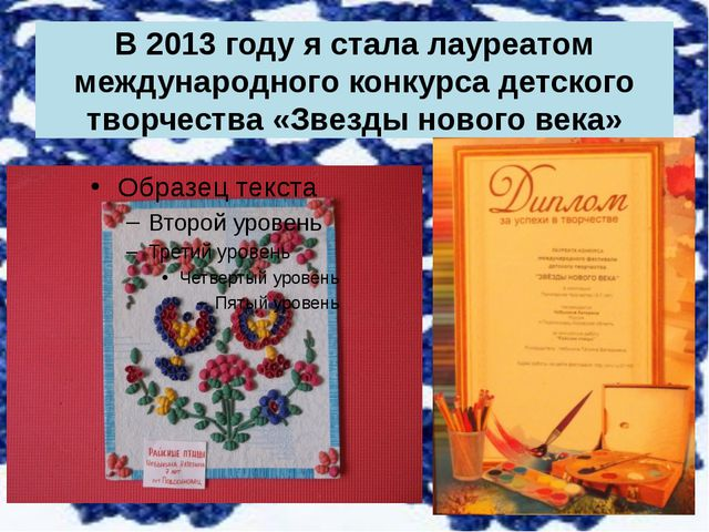 В 2013 году я стала лауреатом международного конкурса детского творчества «Зв...