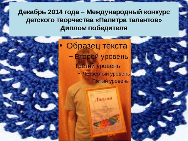Декабрь 2014 года – Международный конкурс детского творчества «Палитра талант...