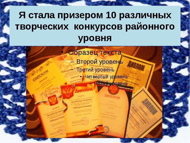 Я стала призером 10 различных творческих конкурсов районного уровня