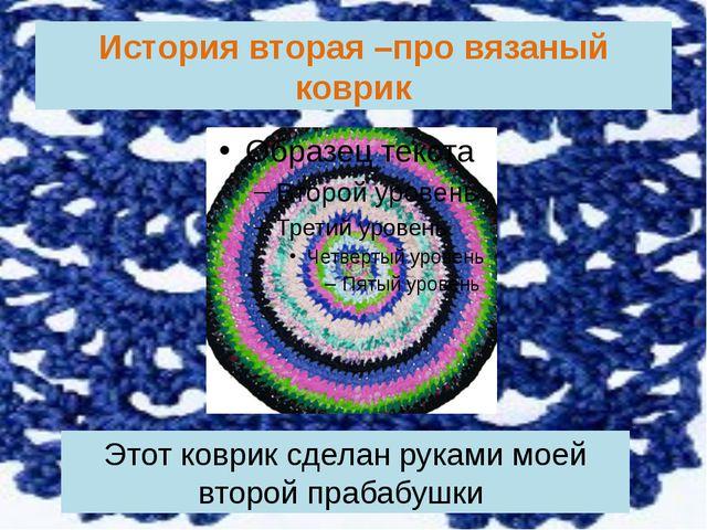 История вторая –про вязаный коврик Этот коврик сделан руками моей второй праб...