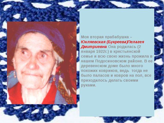 Моя вторая прабабушка – Юкляевская (Букреева)Пелагея Дмитриевна Она родилась...