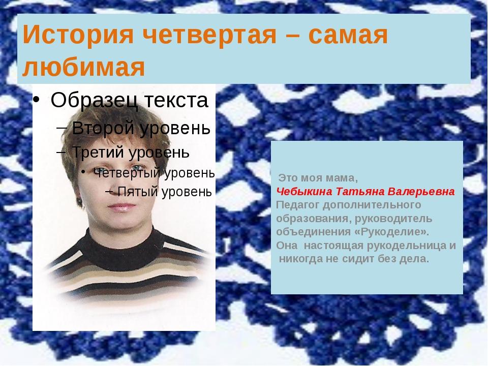 Это моя мама, Чебыкина Татьяна Валерьевна Педагог дополнительного образовани...