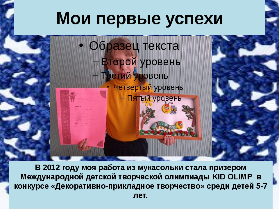 Мои первые успехи В 2012 году моя работа из мукасольки стала призером Междуна...