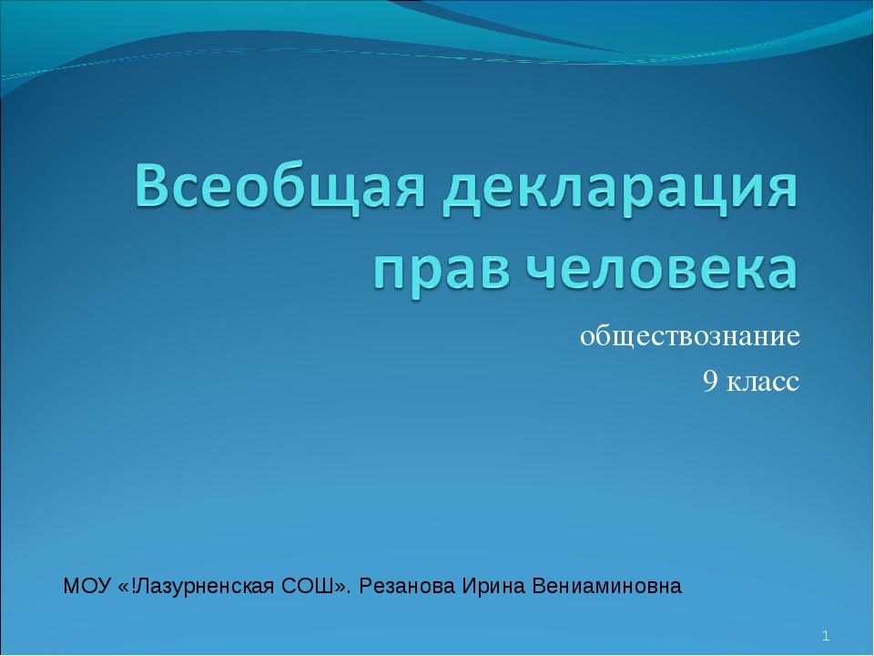 обществознание 9 класс * МОУ «!Лазурненская СОШ». Резанова Ирина Вениаминовна