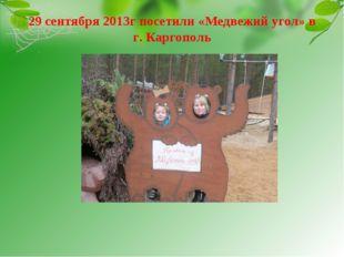 29 сентября 2013г посетили «Медвежий угол» в г. Каргополь