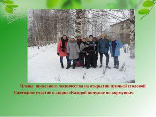 Члены школьного лесничества на открытии птичьей столовой. Ежегодное участие в