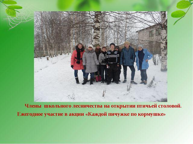 Члены школьного лесничества на открытии птичьей столовой. Ежегодное участие в...