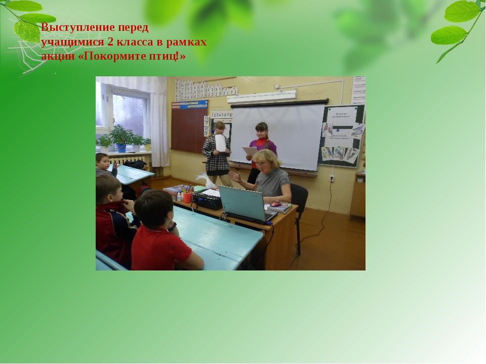 Выступление перед учащимися 2 класса в рамках акции «Покормите птиц!»