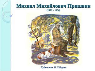 Михаил Михайлович Пришвин (1873 – 1954) Художник И.Л.Бруни