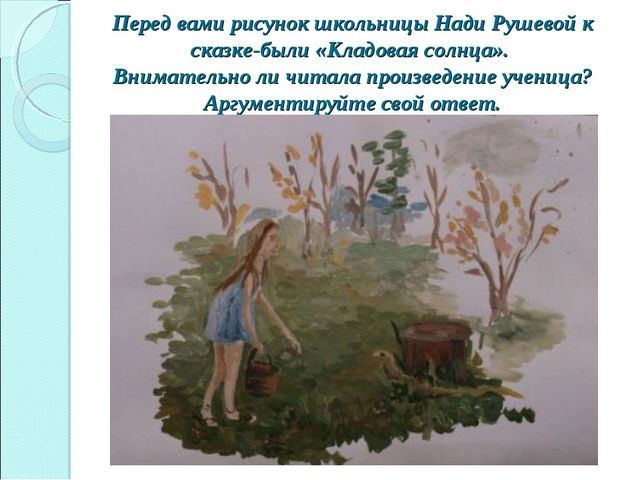 Перед вами рисунок школьницы Нади Рушевой к сказке-были «Кладовая солнца». В...