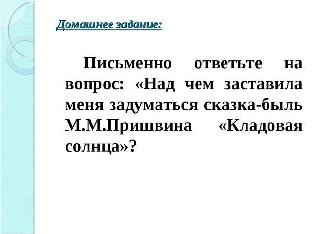 Домашнее задание: Письменно ответьте на вопрос: «Над чем заставила меня зад...
