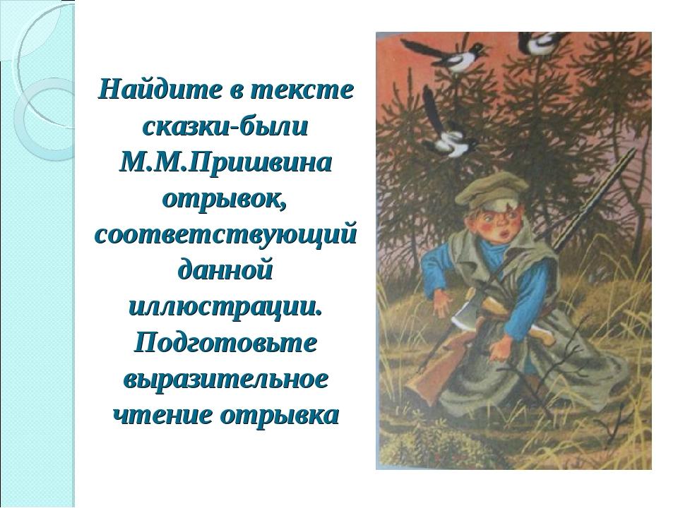 Найдите в тексте сказки-были М.М.Пришвина отрывок, соответствующий данной илл...